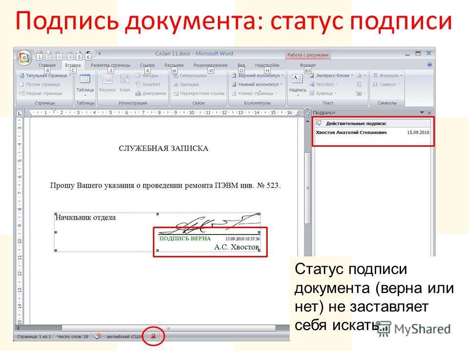 Подпись документа: статус подписи Статус подписи документа (верна или нет) не заставляет себя искать