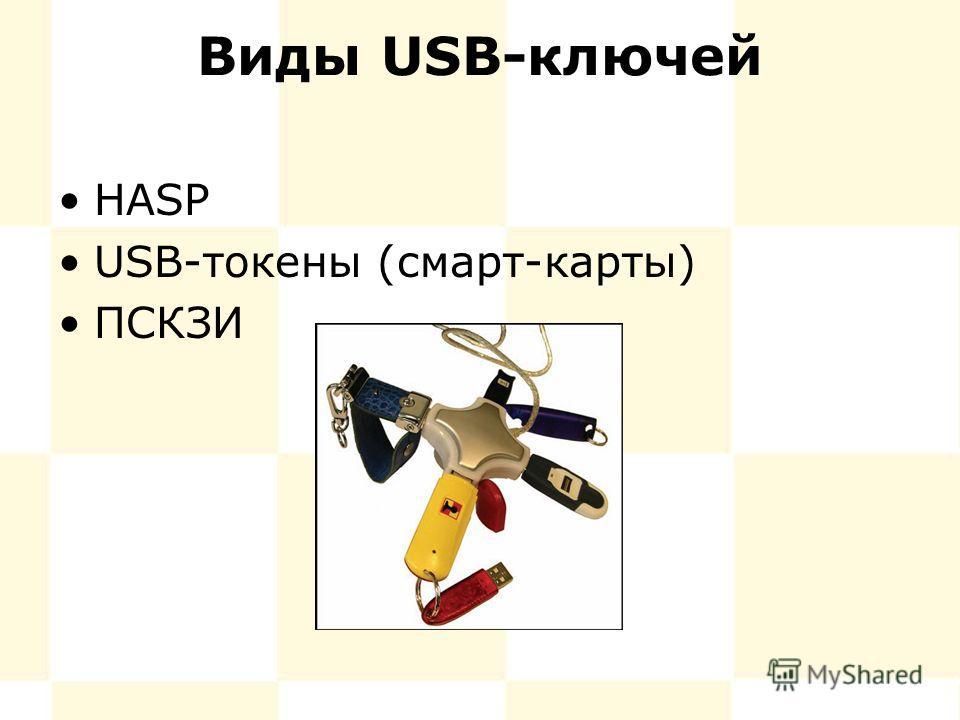Виды USB-ключей HASP USB-токены (смарт-карты) ПСКЗИ