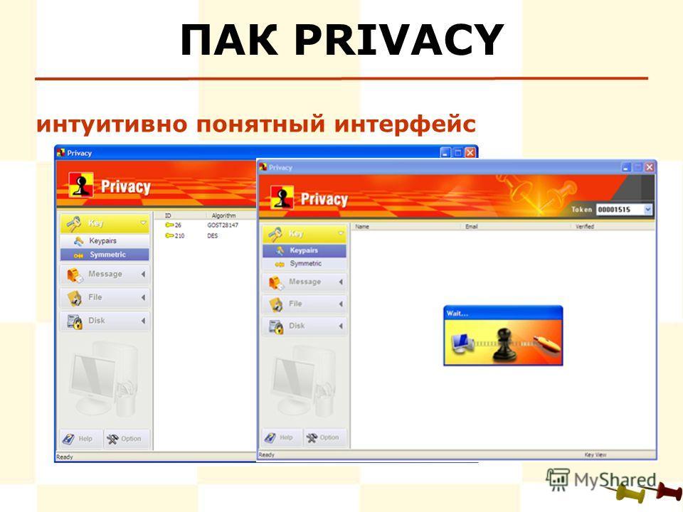 ПАК PRIVACY интуитивно понятный интерфейс