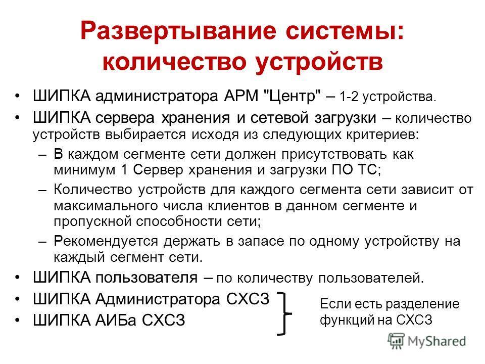 Развертывание системы: количество устройств ШИПКА администратора АРМ