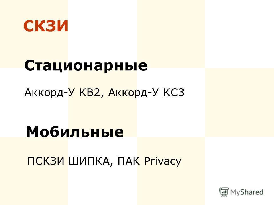 СКЗИ Стационарные Аккорд-У КВ2, Аккорд-У КС3 Мобильные ПСКЗИ ШИПКА, ПАК Privacy