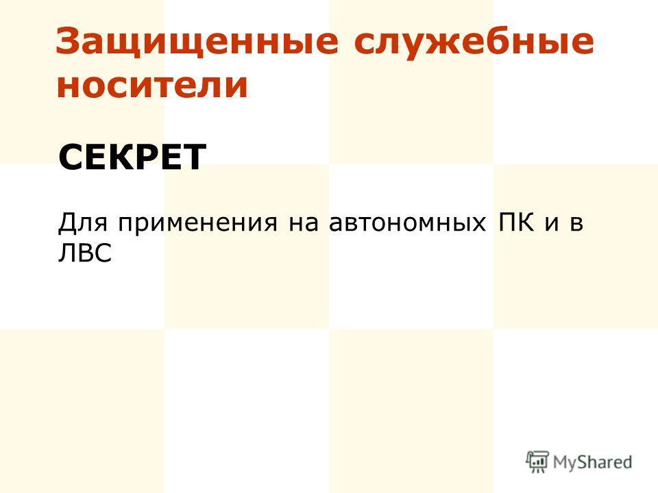 Защищенные служебные носители СЕКРЕТ Для применения на автономных ПК и в ЛВС