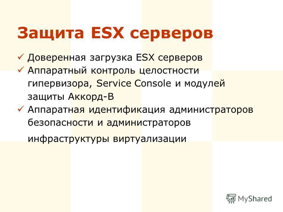 Защита ESX серверов Доверенная загрузка ESX серверов Аппаратный контроль целостности гипервизора, Service Console и модулей защиты Аккорд-В Аппаратная идентификация администраторов безопасности и администраторов инфраструктуры виртуализации