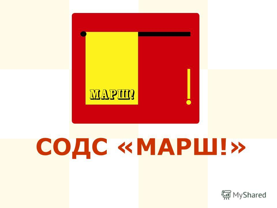 СОДС «МАРШ!»