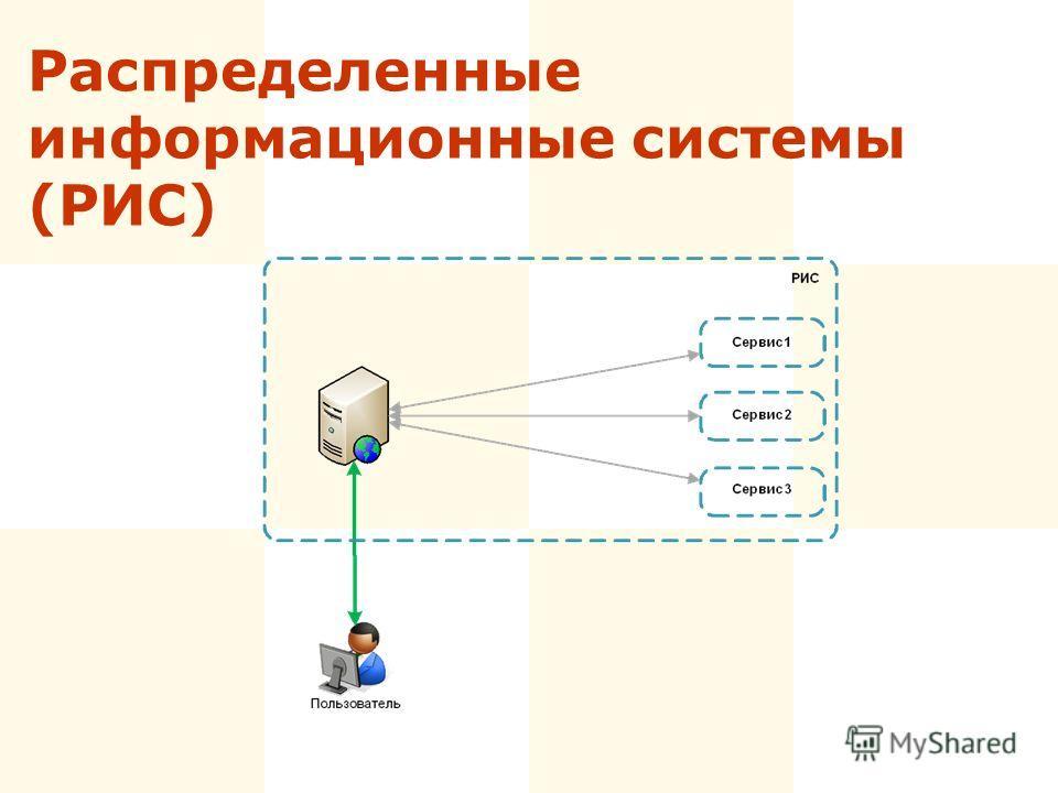 Распределенные информационные системы (РИС)