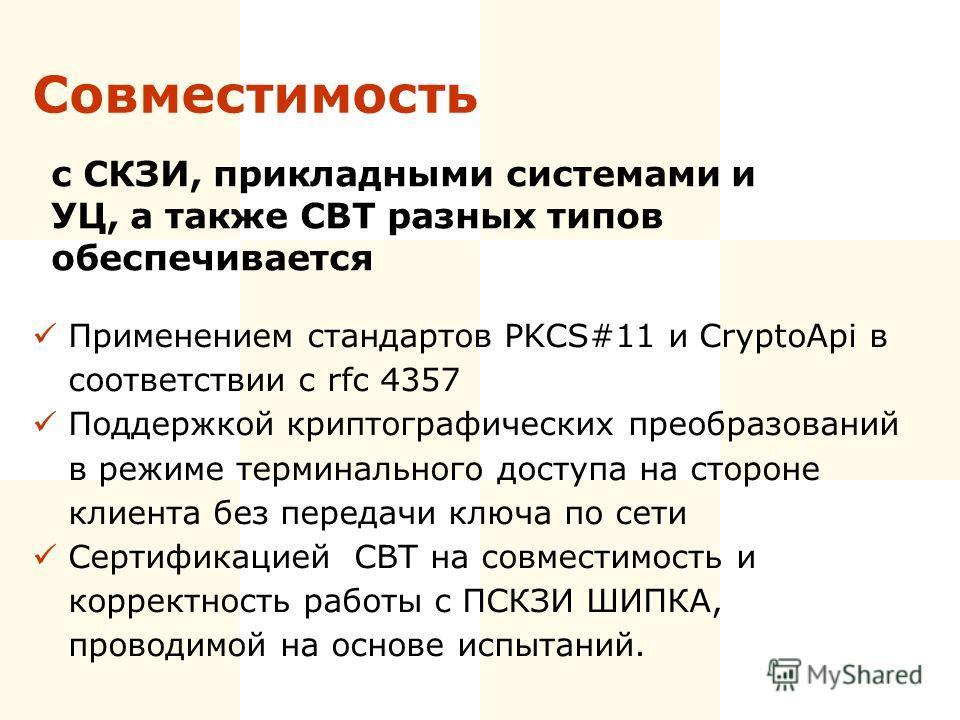 Совместимость Применением стандартов PKCS#11 и CryptoApi в соответствии с rfc 4357 Поддержкой криптографических преобразований в режиме терминального доступа на стороне клиента без передачи ключа по сети Сертификацией СВТ на совместимость и корректно