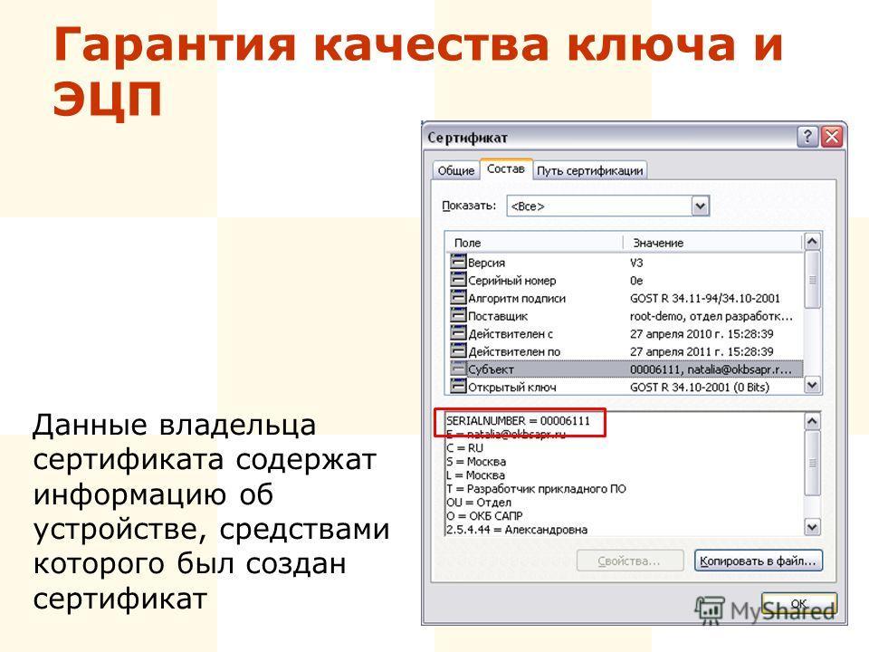 Гарантия качества ключа и ЭЦП Данные владельца сертификата содержат информацию об устройстве, средствами которого был создан сертификат
