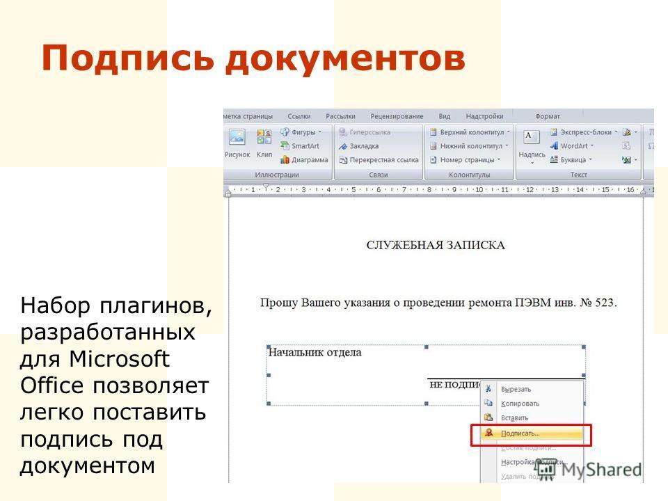 Подпись документов Набор плагинов, разработанных для Microsoft Office позволяет легко поставить подпись под документом