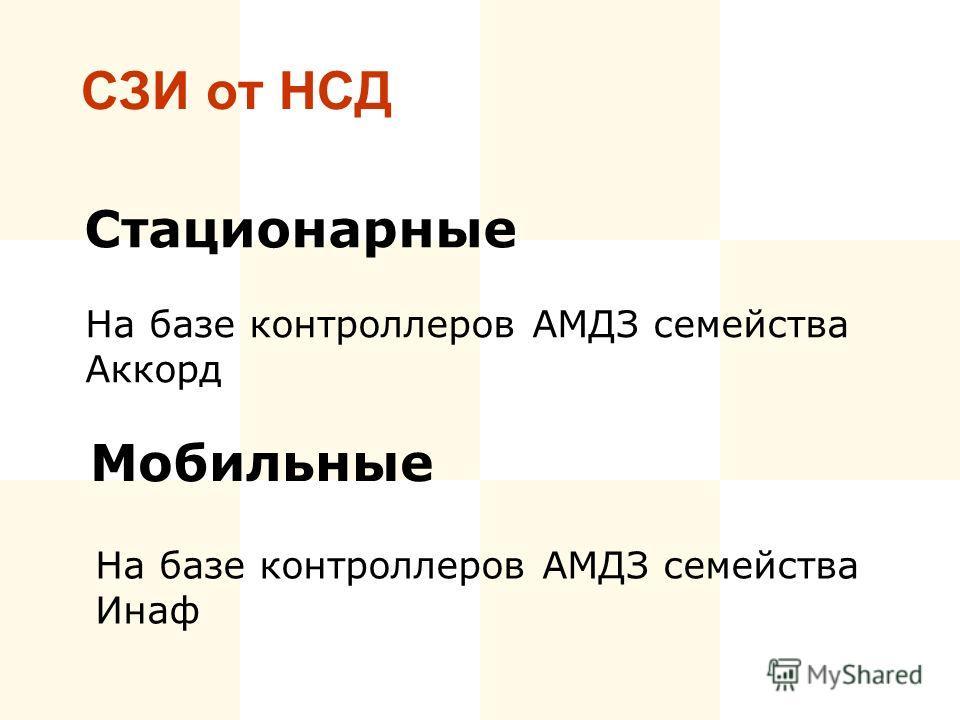 СЗИ от НСД Стационарные На базе контроллеров АМДЗ семейства Аккорд Мобильные На базе контроллеров АМДЗ семейства Инаф