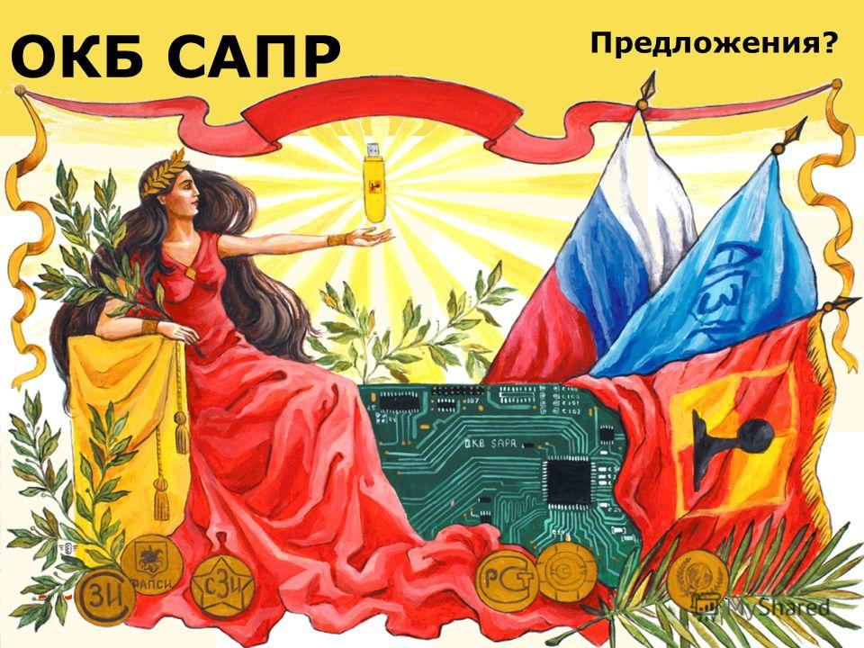 Москва, 2011 ОКБ САПР Если Вам есть что скрывать. Предложения?