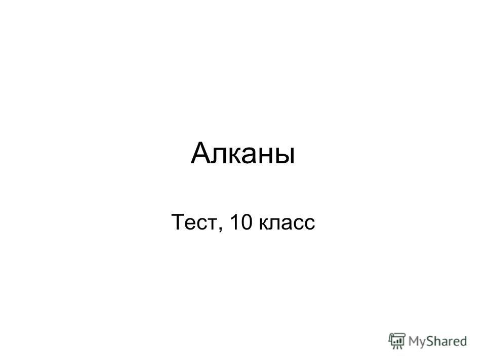 Алканы Тест, 10 класс