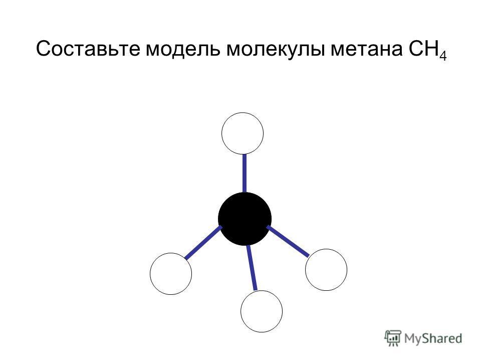Составьте модель молекулы метана СН 4