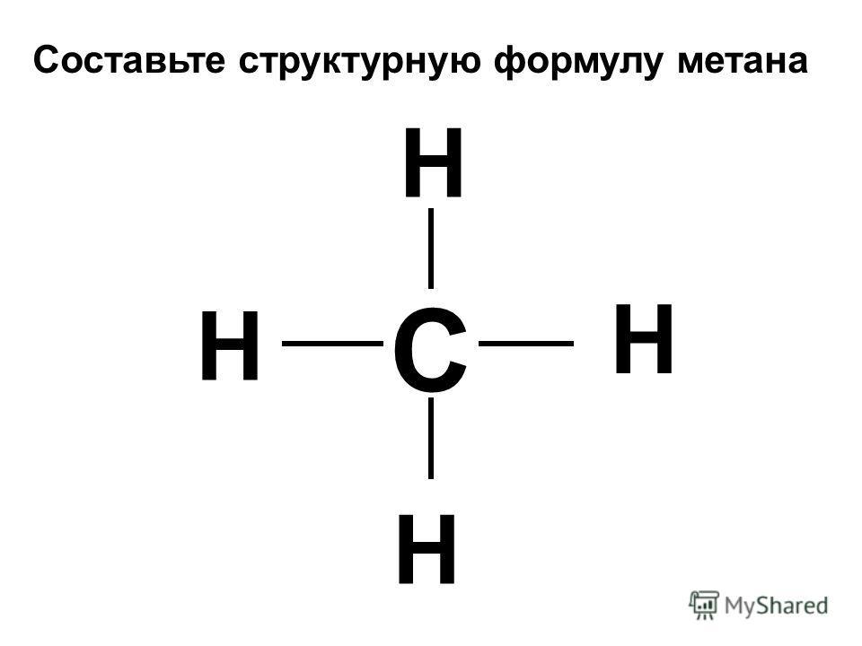 Составьте структурную формулу метана С Н Н Н Н