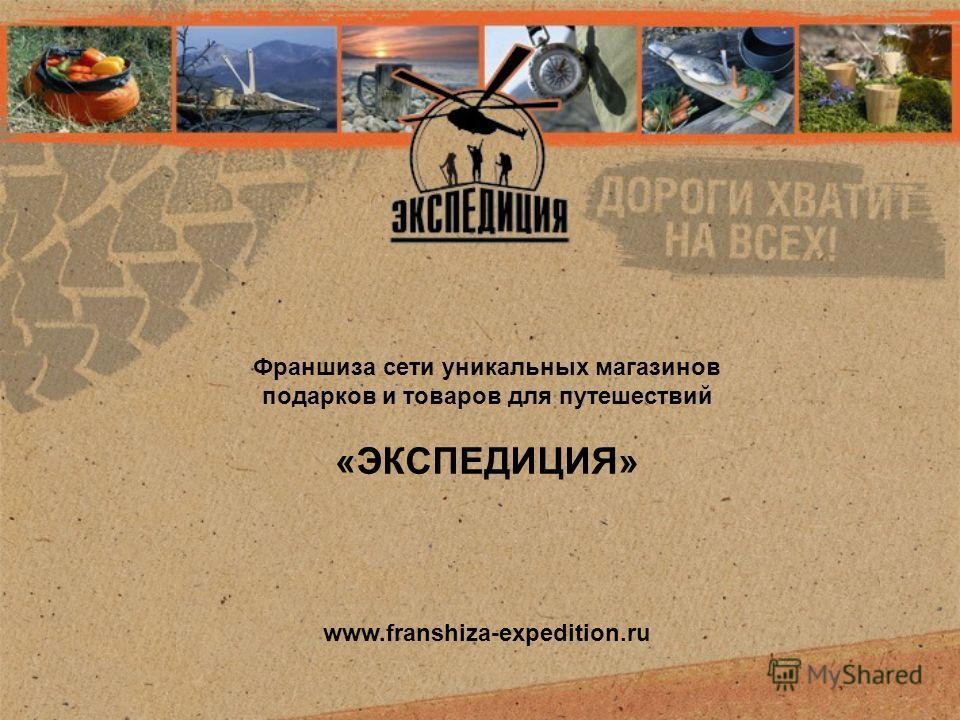 Франшиза сети уникальных магазинов подарков и товаров для путешествий «ЭКСПЕДИЦИЯ» www.franshiza-expedition.ru