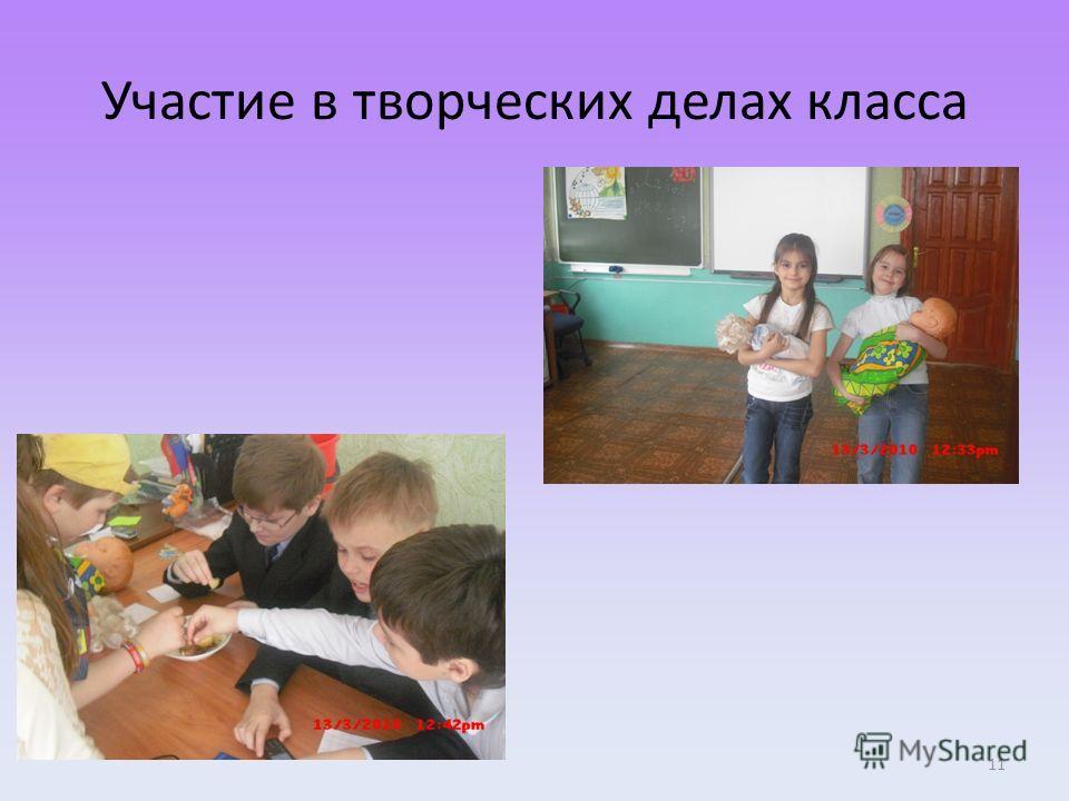 Участие в творческих делах класса 11