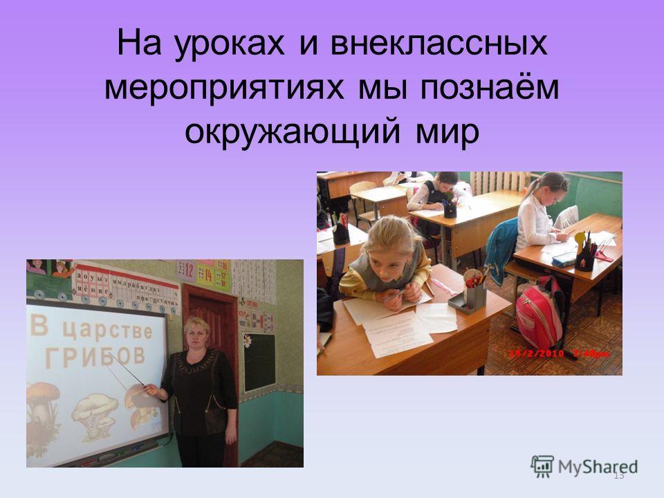 На уроках и внеклассных мероприятиях мы познаём окружающий мир 13