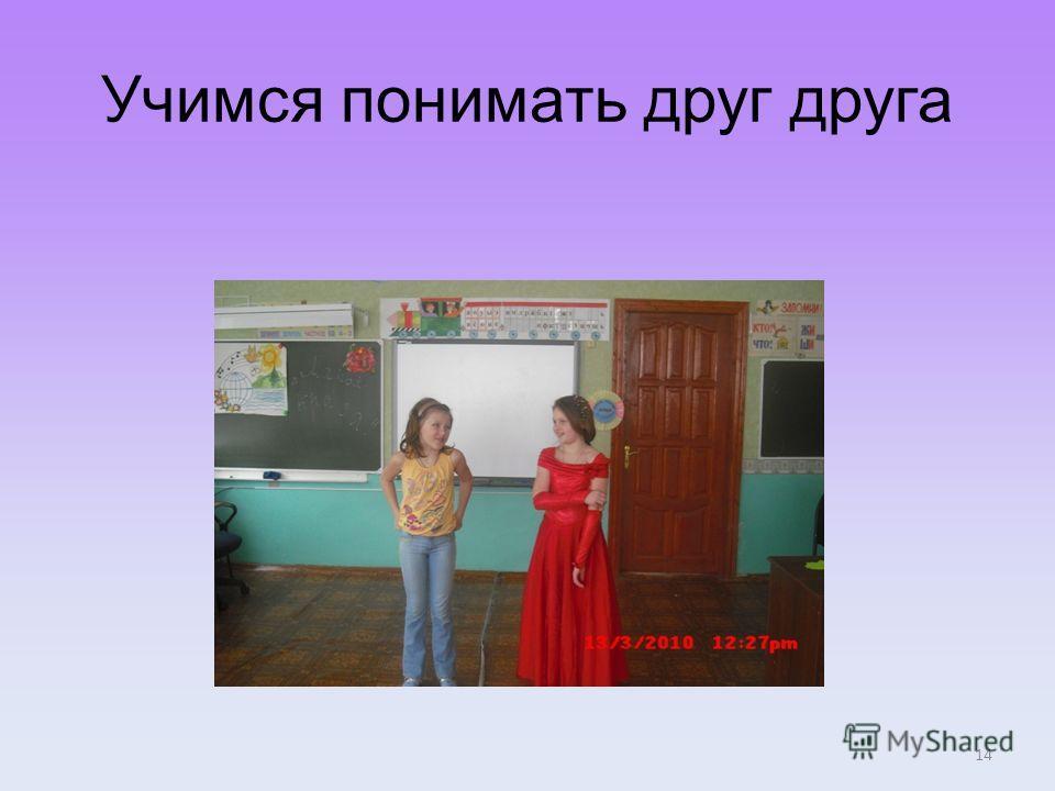 Учимся понимать друг друга 14