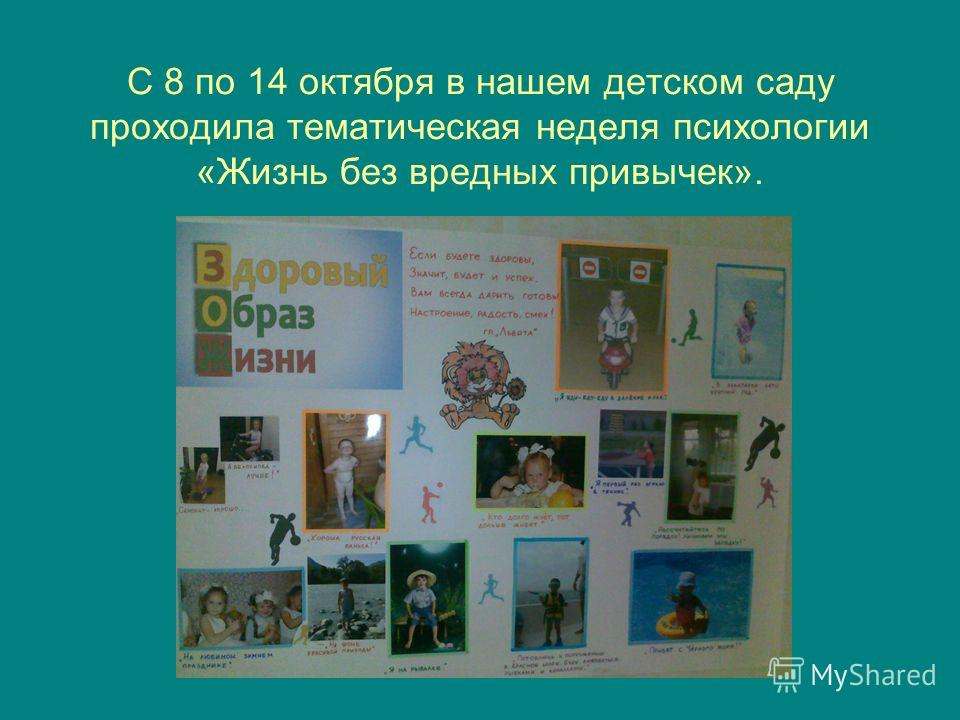 С 8 по 14 октября в нашем детском саду проходила тематическая неделя психологии «Жизнь без вредных привычек». Рисунок