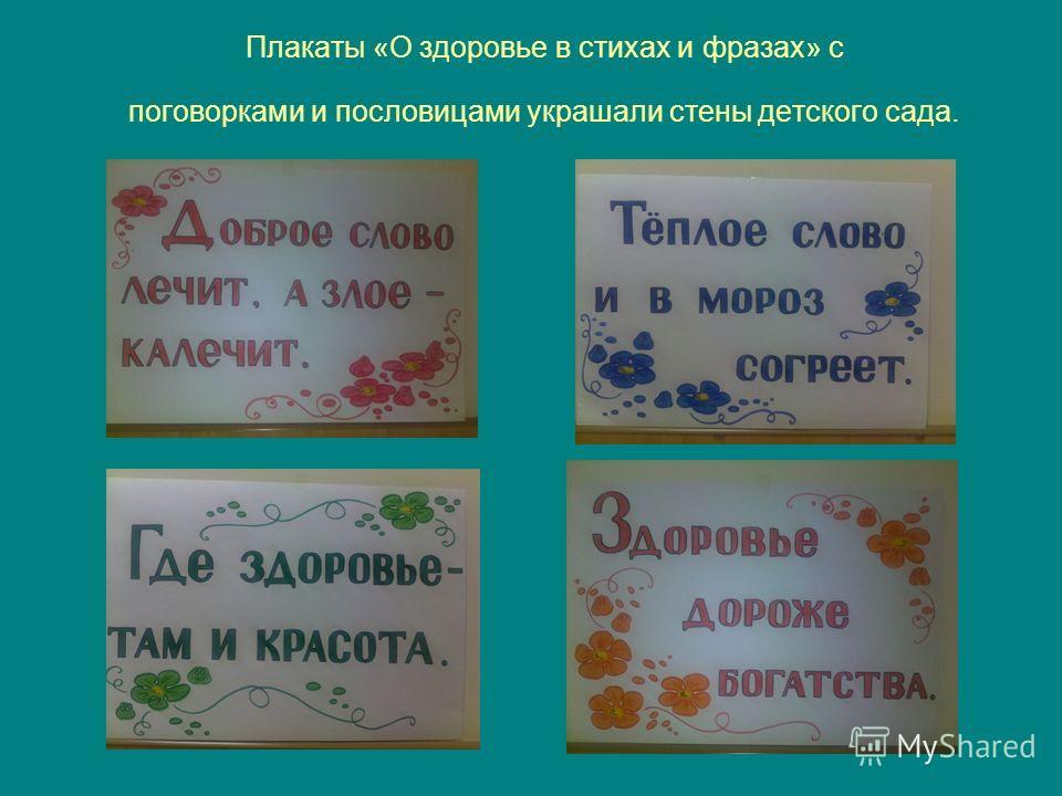 Плакаты «О здоровье в стихах и фразах» с поговорками и пословицами украшали стены детского сада.