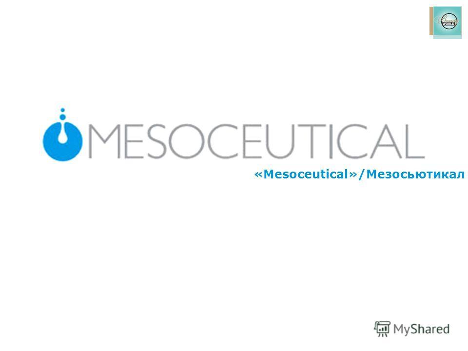 «Mesoceutical»/Мезосьютикал