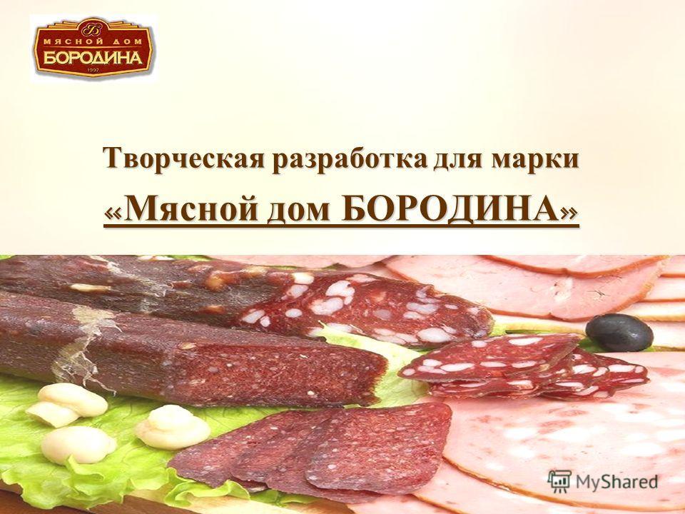 Творческая разработка для марки « Мясной дом БОРОДИНА »