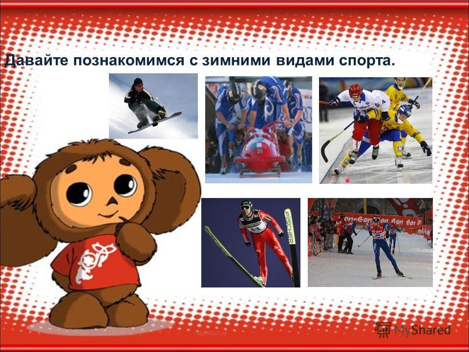 Скачать Церемонию Открытия Олимпиады в Сочи