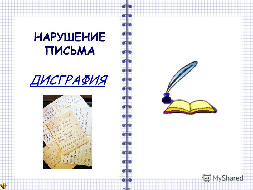 НАРУШЕНИЕ ПИСЬМА ДИСГРАФИЯ