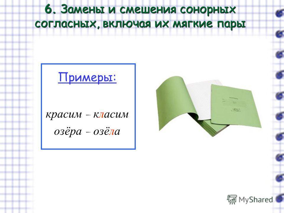 6. Замены и смешения сонорных согласных, включая их мягкие пары Примеры: красим – класим озёра – озёла