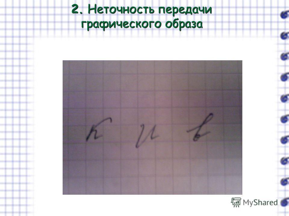 2. Неточность передачи графического образа