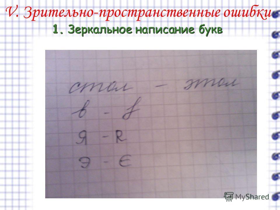 1. Зеркальное написание букв V. Зрительно-пространственные ошибки 1. Зеркальное написание букв