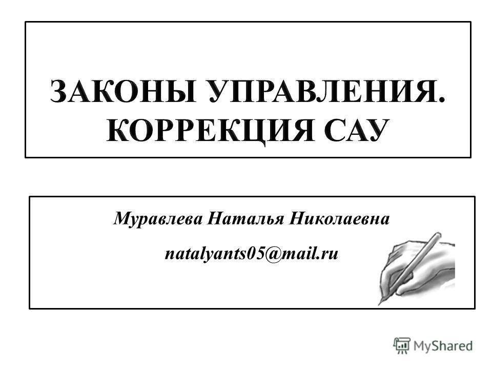 Муравлева Наталья Николаевна natalyants05@mail.ru