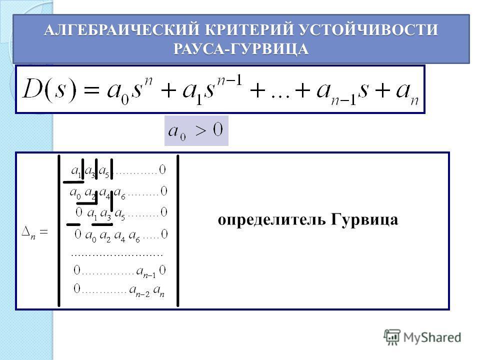 АЛГЕБРАИЧЕСКИЙ КРИТЕРИЙ УСТОЙЧИВОСТИ РАУСА-ГУРВИЦА
