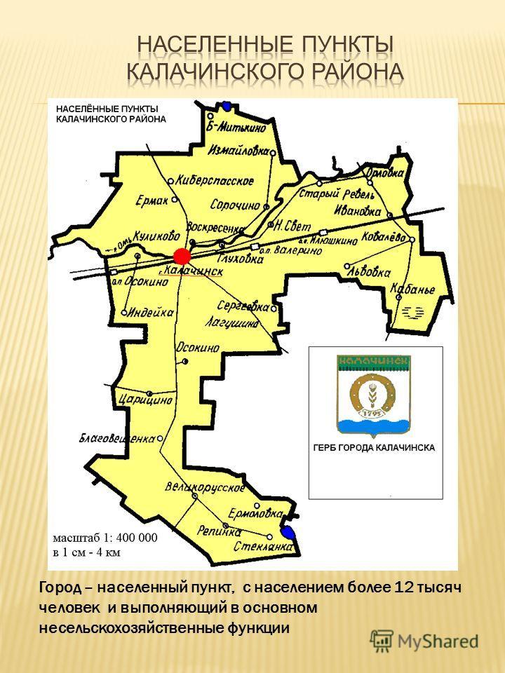 Город – населенный пункт, с населением более 12 тысяч человек и выполняющий в основном несельскохозяйственные функции