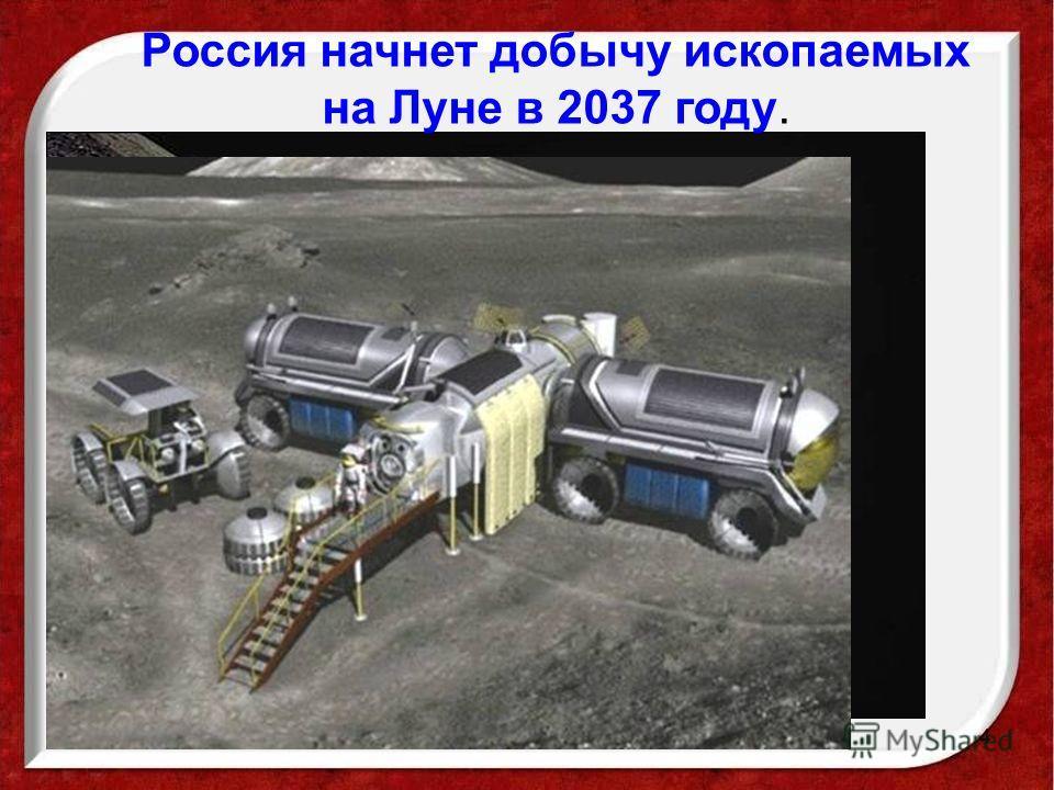 4 Россия начнет добычу ископаемых на Луне в 2037 году.