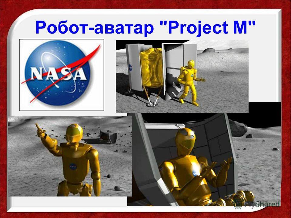 5 Робот-аватар Project M