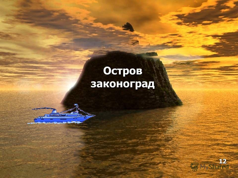 Остров законоград 12