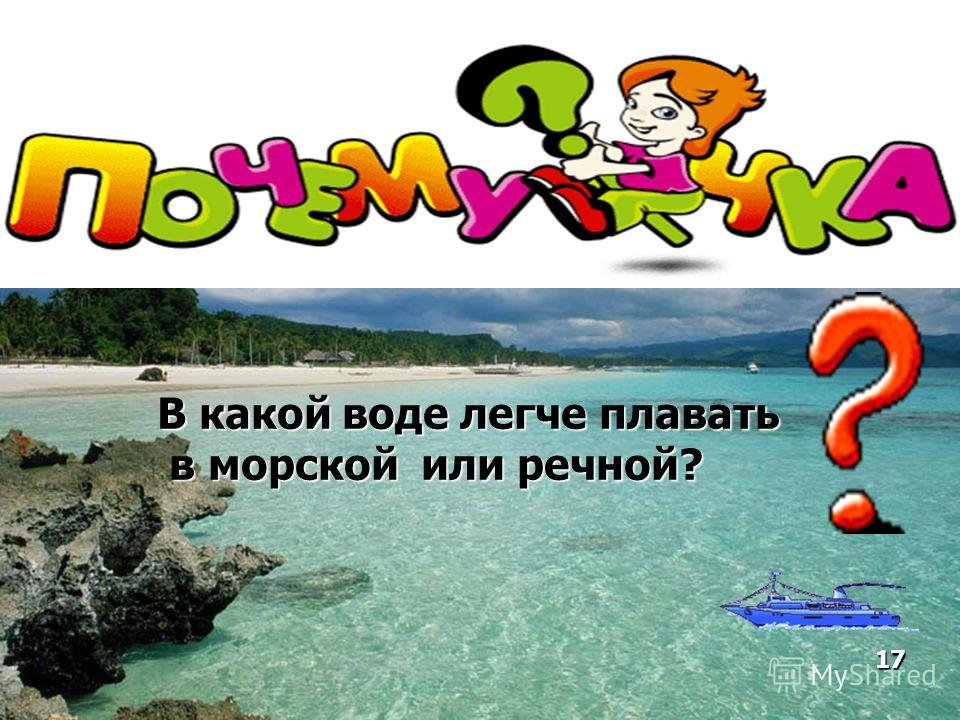 В какой воде легче плавать в морской или речной? в морской или речной? 17