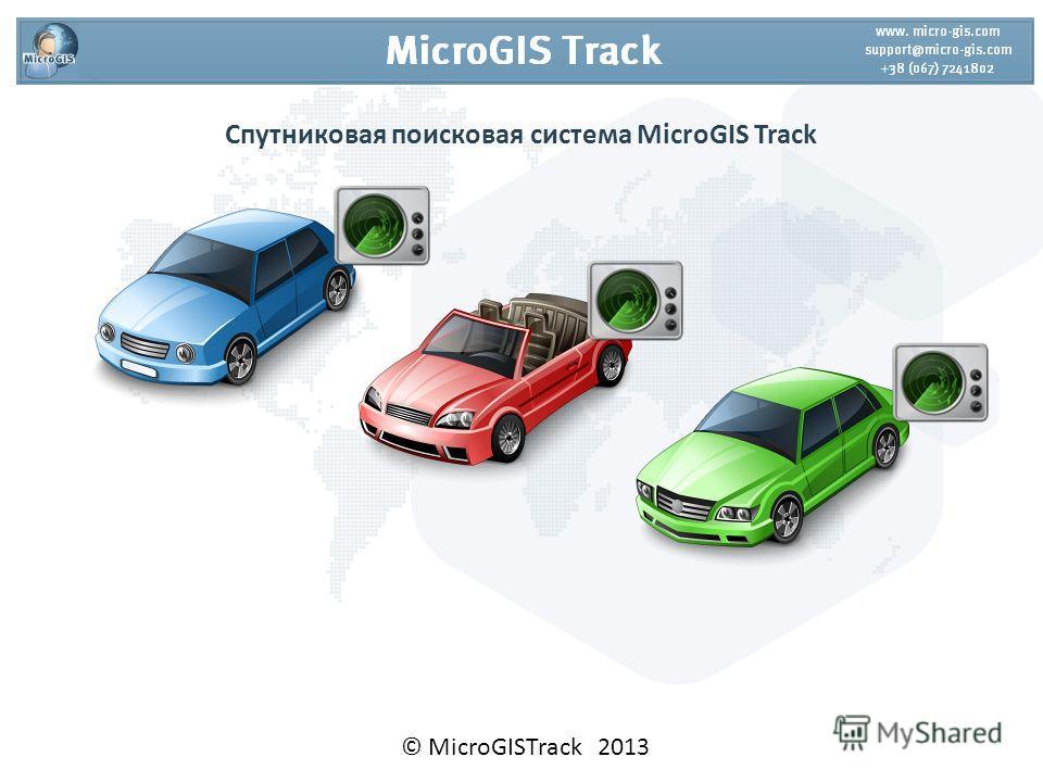 Спутниковая поисковая система MicroGIS Track © MicroGISTrack 2013
