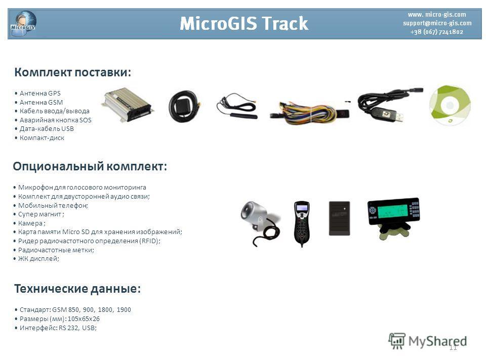 Комплект поставки: Антенна GPS Антенна GSM Кабель ввода/вывода Аварийная кнопка SOS Дата-кабель USB Компакт-диск Опциональный комплект: Микрофон для голосового мониторинга Комплект для двусторонней аудио связи; Мобильный телефон; Супер магнит ; Камер
