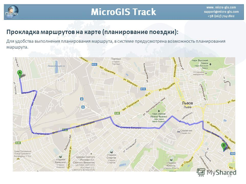 Прокладка маршрутов на карте (планирование поездки): Для удобства выполнения планирования маршрута, в системе предусмотрена возможность планирования маршрута. 19