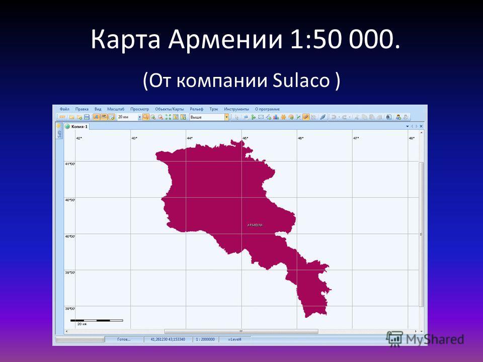 Карта Армении 1:50 000. (От компании Sulaco )