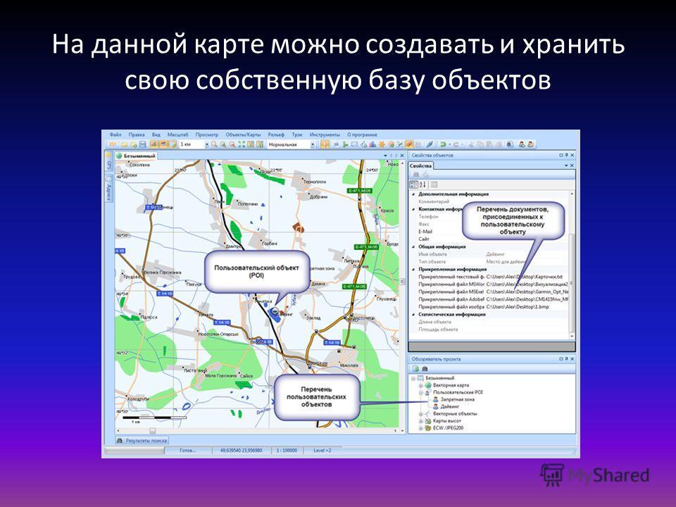 На данной карте можно создавать и хранить свою собственную базу объектов