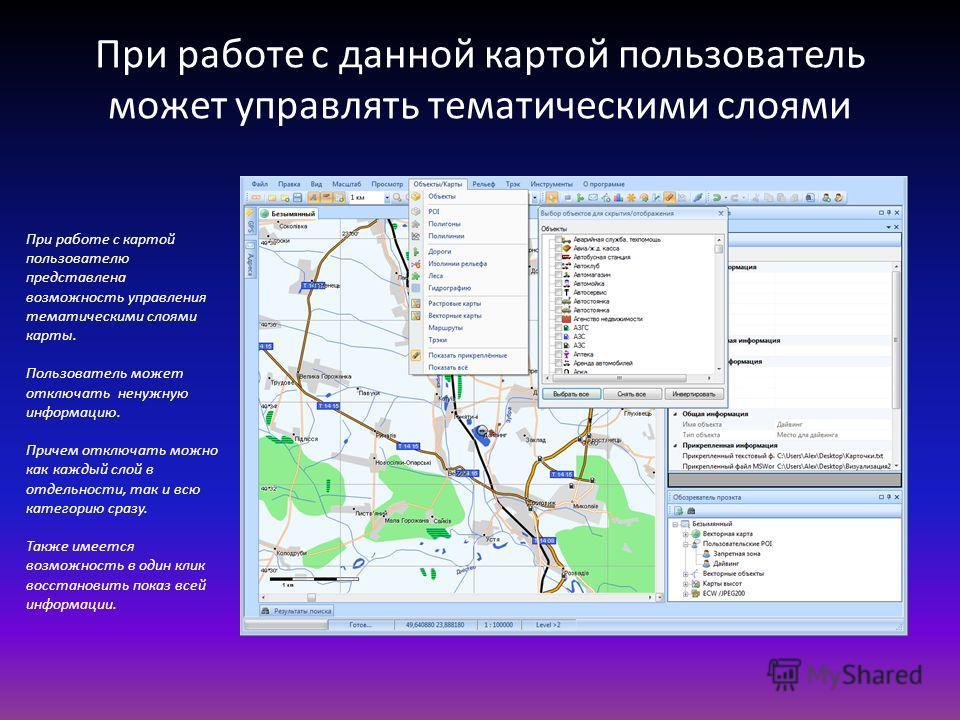 При работе с данной картой пользователь может управлять тематическими слоями При работе с картой пользователю представлена возможность управления тематическими слоями карты. Пользователь может отключать ненужную информацию. Причем отключать можно как