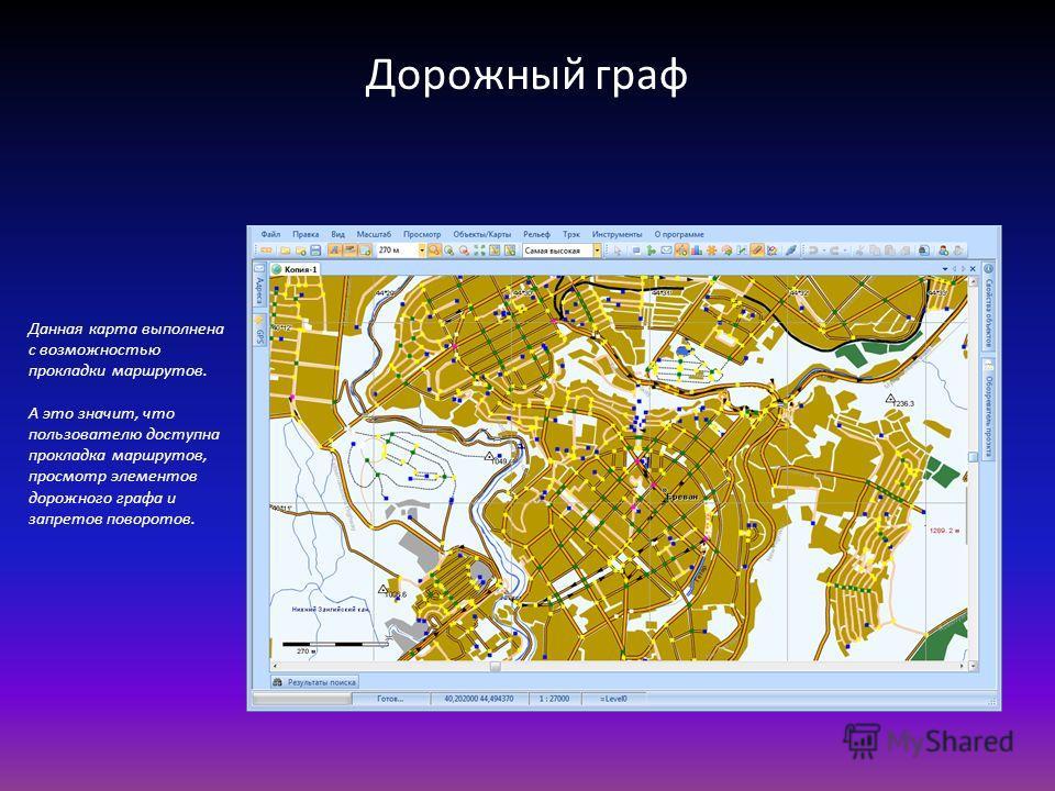 Дорожный граф Данная карта выполнена с возможностью прокладки маршрутов. А это значит, что пользователю доступна прокладка маршрутов, просмотр элементов дорожного графа и запретов поворотов.