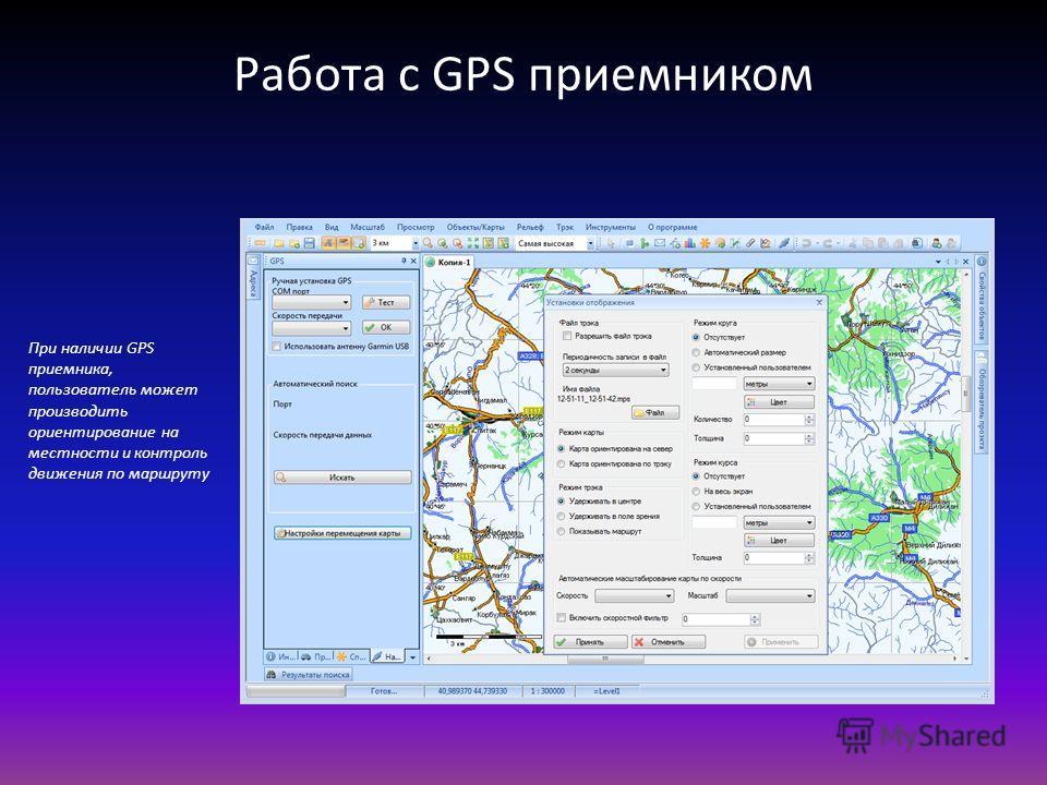 Работа с GPS приемником При наличии GPS приемника, пользователь может производить ориентирование на местности и контроль движения по маршруту