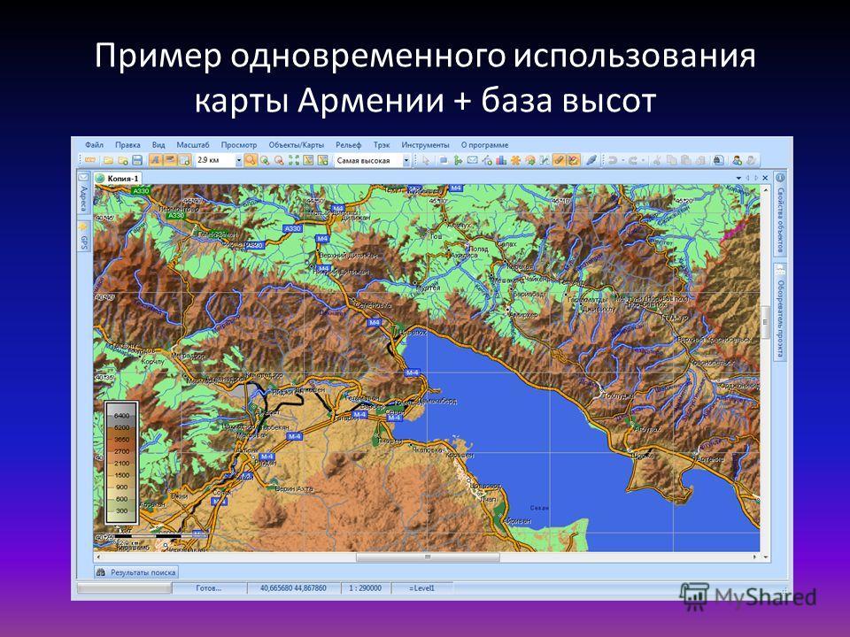 Пример одновременного использования карты Армении + база высот