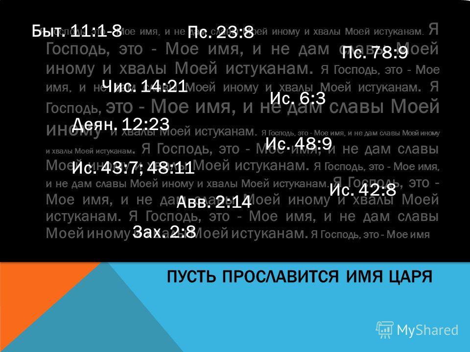 ПУСТЬ ПРОСЛАВИТСЯ ИМЯ ЦАРЯ Я Господь, это - Мое имя, и не дам славы Моей иному и хвалы Моей истуканам. Я Господь, это - Мое имя, и не дам славы Моей иному и хвалы Моей истуканам. Я Господь, это - Мое имя, и не дам славы Моей иному и хвалы Моей истука