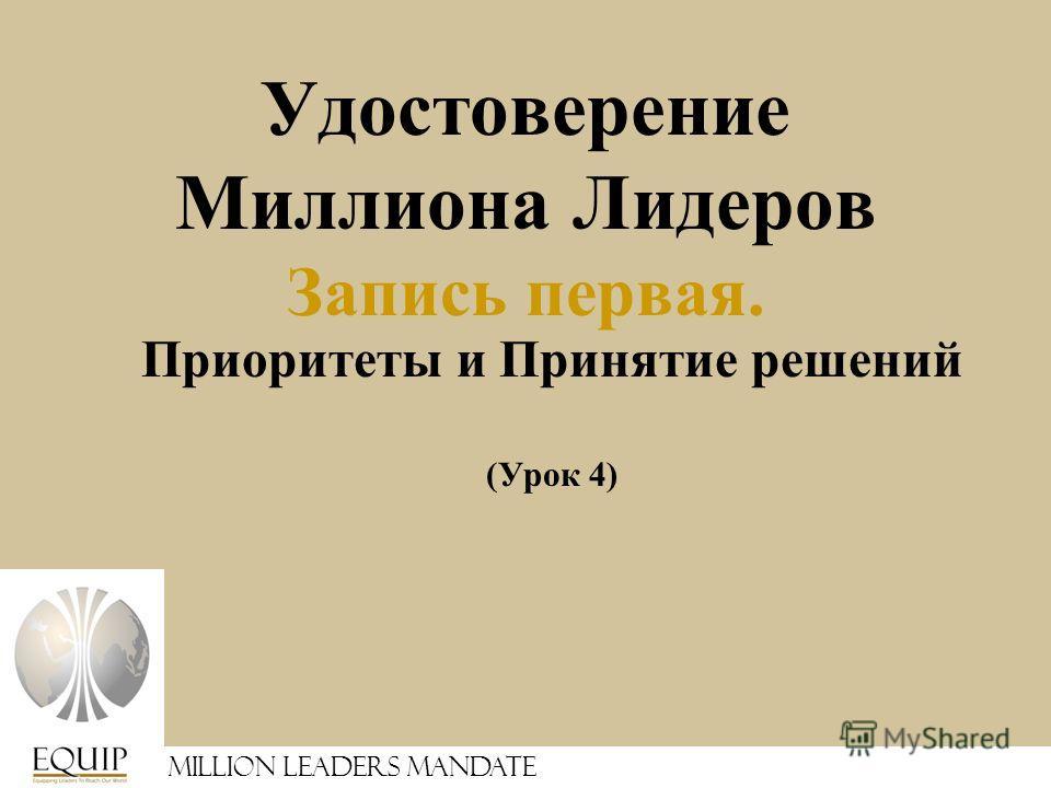 Million Leaders Mandate Удостоверение Миллиона Лидеров Запись первая. Приоритеты и Принятие решений (Урок 4)