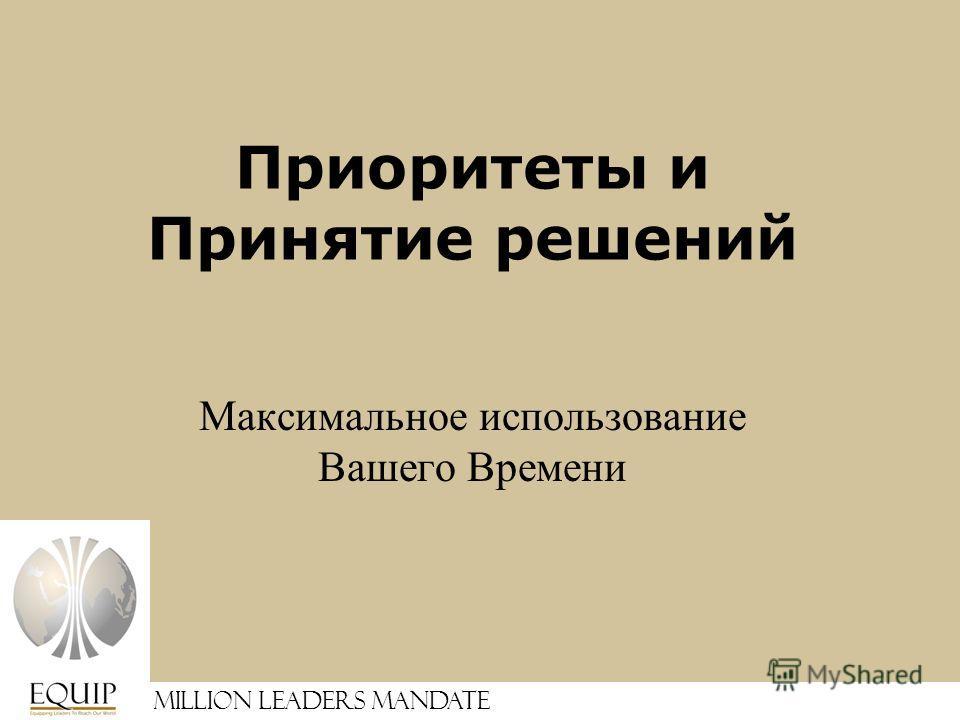 Приоритеты и Принятие решений Максимальное использование Вашего Времени Million Leaders Mandate