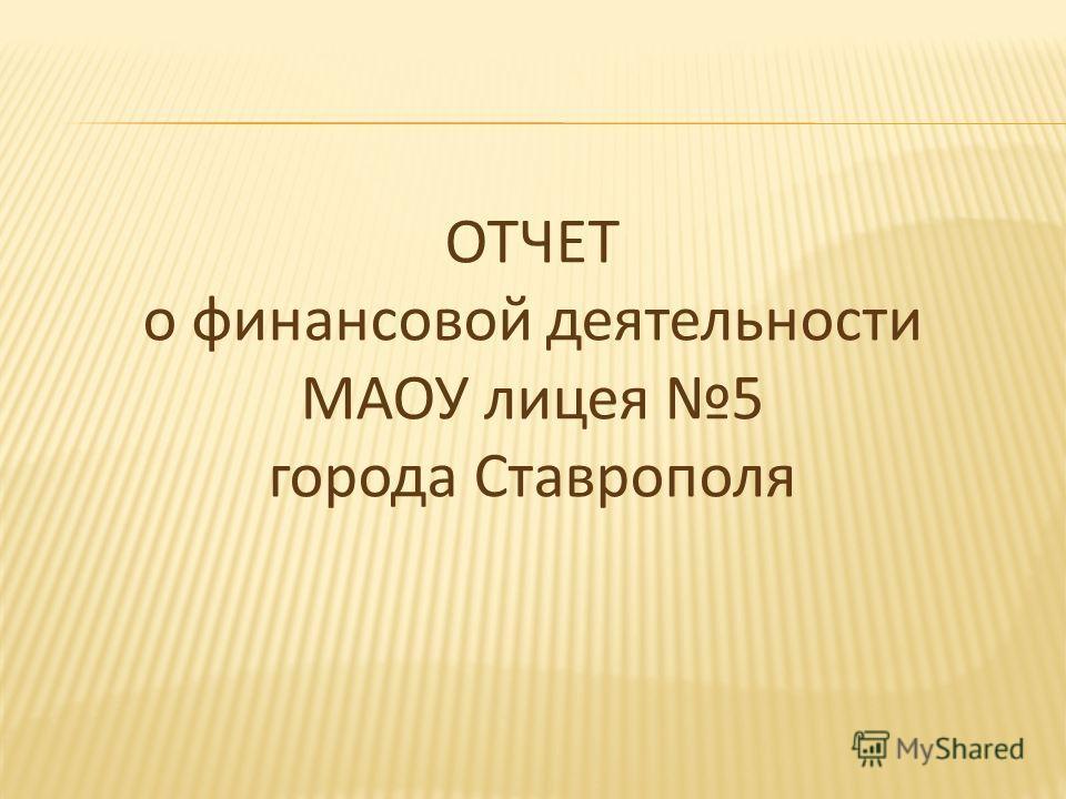 ОТЧЕТ о финансовой деятельности МАОУ лицея 5 города Ставрополя